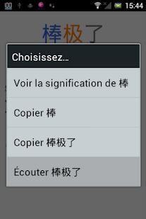 Chinese French Dictionary- screenshot thumbnail