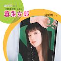 囂張女郎-俏女郎系列三之二 (本 ebook 书/Free) logo