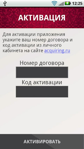 Мобильный Терминал