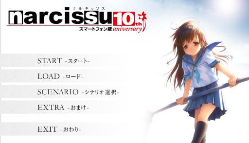Narcissu-1st-無料版