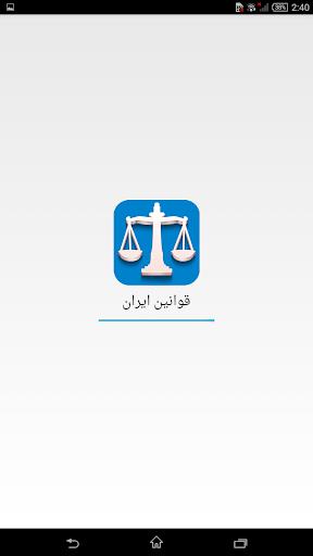 مرجع قوانین ایران