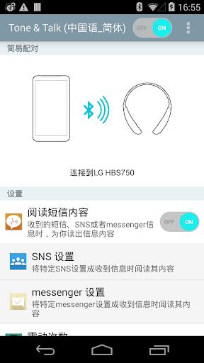 Tone Talk 中国语_简体