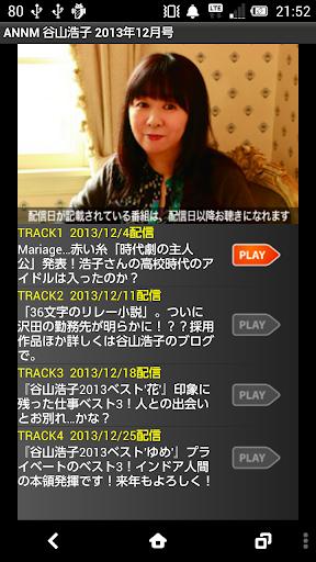 谷山浩子のオールナイトニッポンモバイル2013年12月号