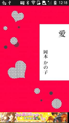 岡本かの子「愛」-虹色文庫
