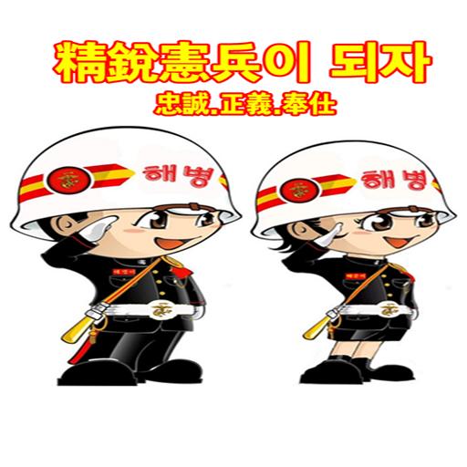 카카오톡 해헌이 해병대 헌병 테마