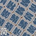 中文易中文错别字挑战赛(简体完全版) icon
