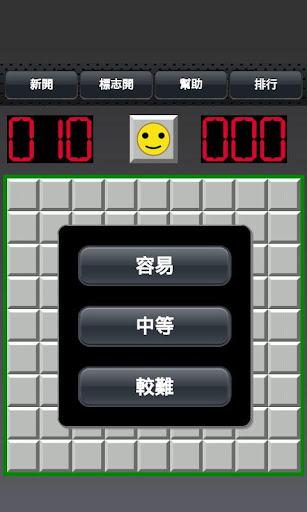 【免費休閒App】掃雷-APP點子