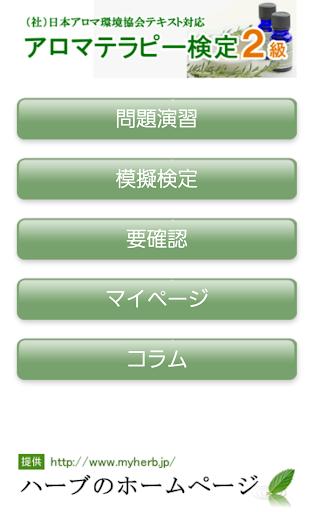 アロマテラピー検定対策2級問題集アプリ