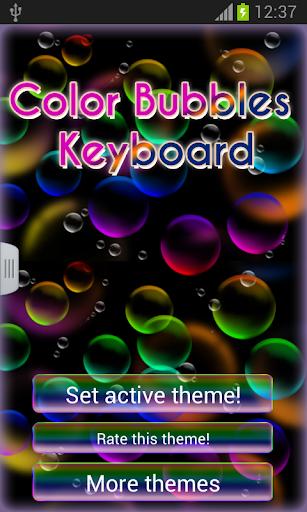 顏色的氣泡鍵盤