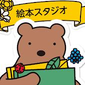 絵本スタジオ~録音して家族の声で読み聞かせしよう!~