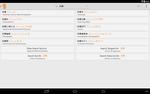 gSho - Japanese Dictionary- screenshot thumbnail