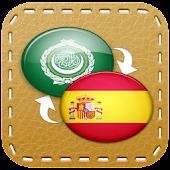 القاموس العربي (عربي-إسباني)