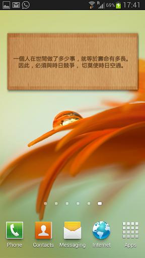 玩教育App|静思语免費|APP試玩