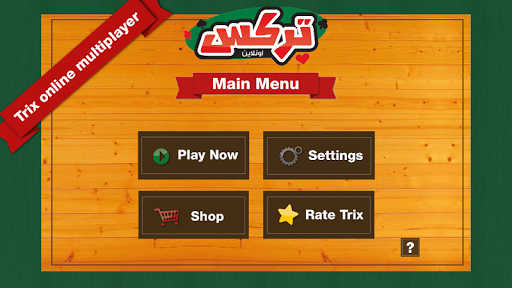 Trix (Trex) Complex Online 3.4 screenshots 9