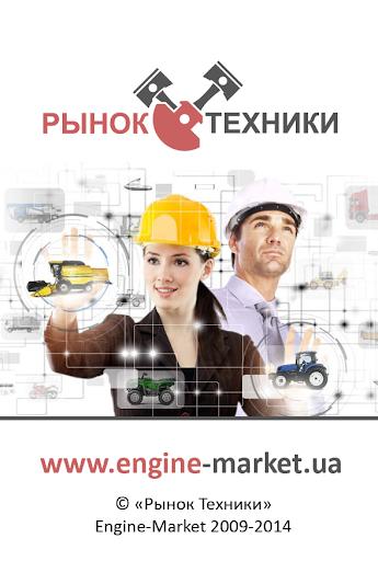 Рынок Техники. Продажа машин