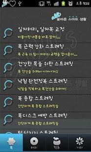 올스 (올바른 스마트생활 + 배터리위젯) - screenshot thumbnail