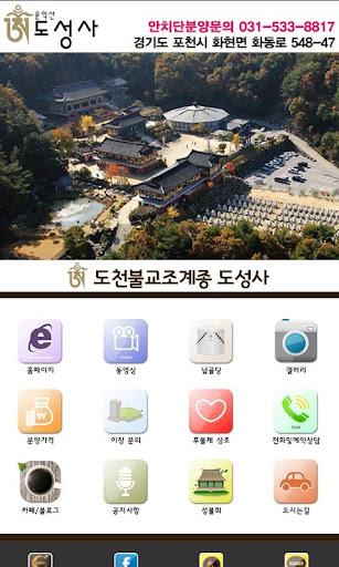 【免費生活App】도성사 납골당 명부전(납골당,추모원,상조)-APP點子