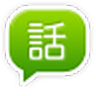 Hanashi Messenger icon