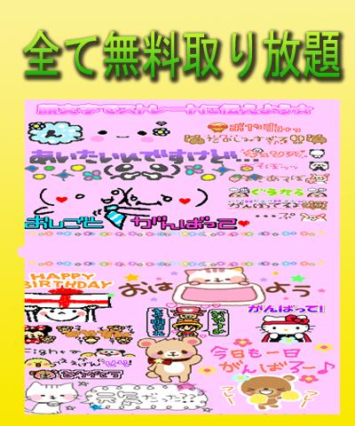 デコメ 絵文字 スタンプ◆無料取り放題