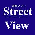 ストリートビューア世界旅行