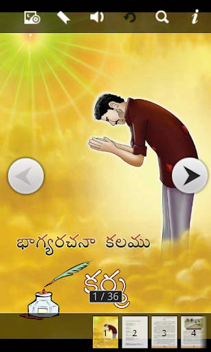 Karma Telugu