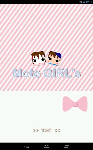 Mote GIRL's -モテる女になるために-