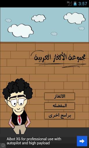مجموعة الألغاز العربية