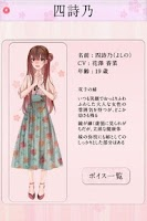 Screenshot of Ringtone Hana (Kana Hanazawa)