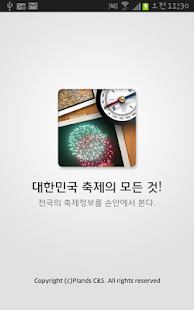 대한민국 축제 - screenshot thumbnail