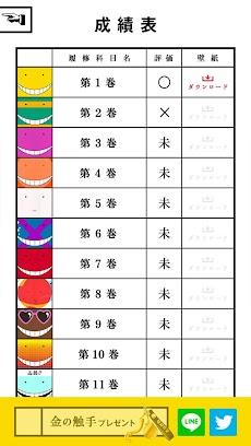 しゃべるコミックスアプリ「殺せんせーの抜き打ちテスト」のおすすめ画像5