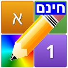אותיות מספרים צבעים חינם icon