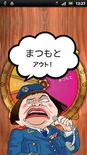 ダウンタウンのガキの使いやあらへんで!!チキチキ罰ゲームルー- screenshot thumbnail
