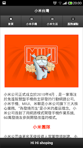 小米台灣-產品簡介