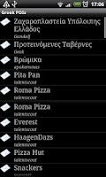 Screenshot of Σημεία - Greek POIs + GPS