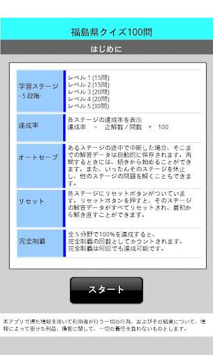 福島県クイズ100