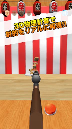 SHATEKI 無料の射的ゲーム