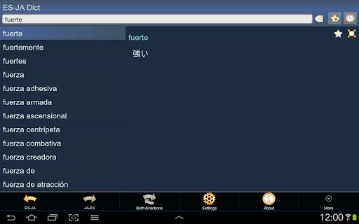 玩免費書籍APP 下載Spanish Japanese dictionary + app不用錢 硬是要APP