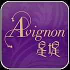 家 - 星堤 Avignon icon