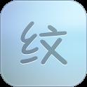 纹字锁屏 icon