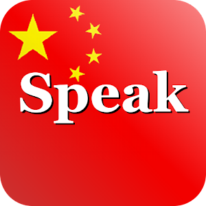 Habla chino Gratis