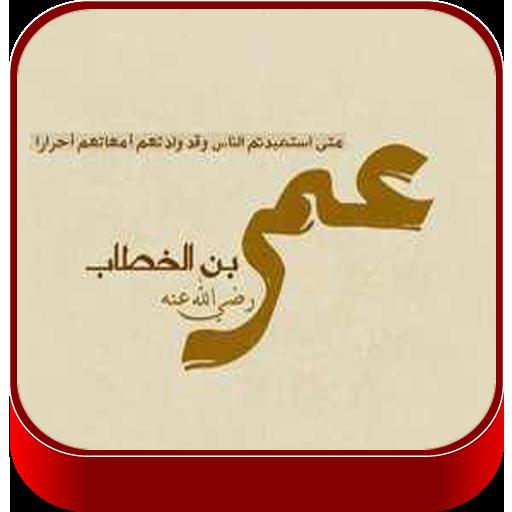 اجمل حكم عمر ابن الخطاب