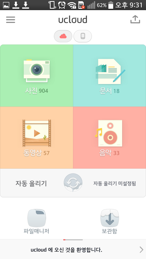 올레 ucloud - screenshot