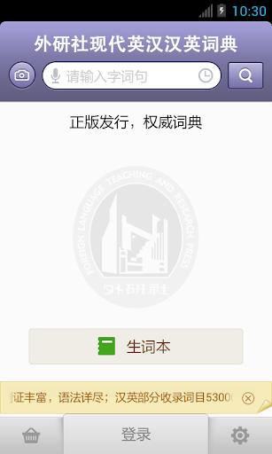 【免費教育App】外研社英语词典 海词出品-APP點子