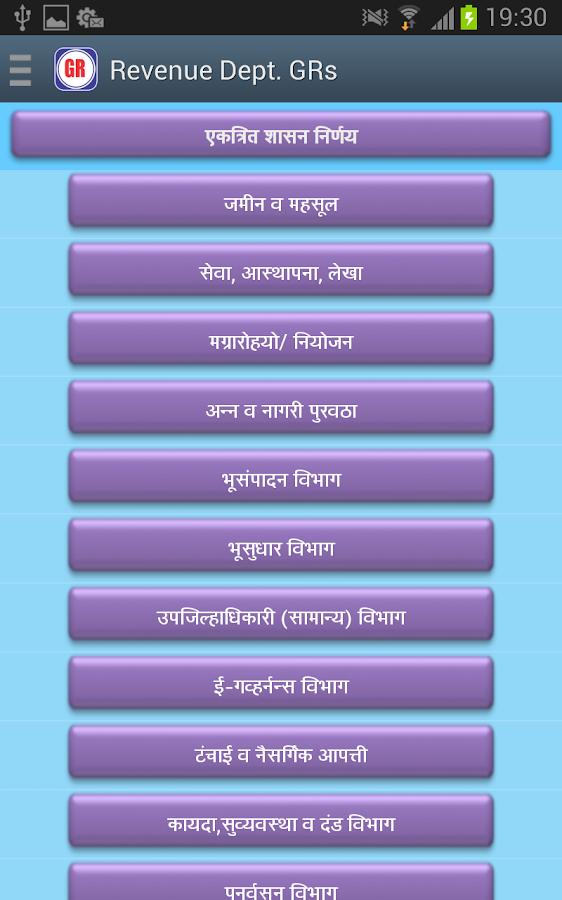 Maharashtra Govt. Resolutions - screenshot