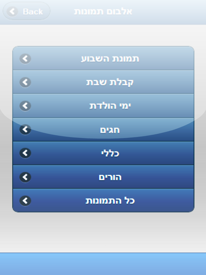 הגן שלנו 2 - screenshot