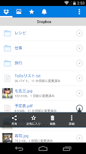 Dropbox - screenshot thumbnail