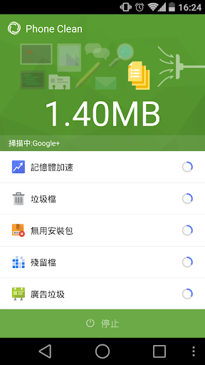 Android軟體分享 - 讓你的手機更智慧~android手機必備軟體分享 - 手機 - Mobile01