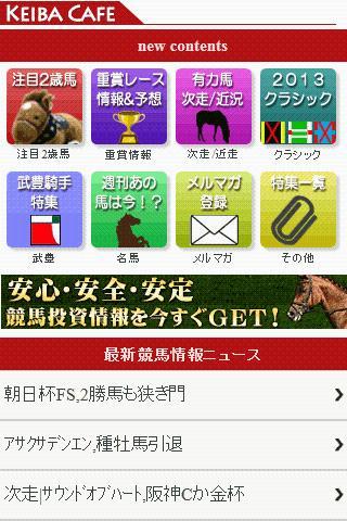 競馬ニュース無料のKEIBA CAFE