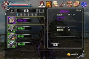 Screenshot of 少女剣王 for GREE