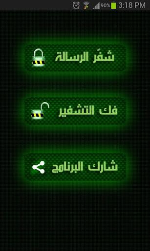 برنامج تشفير الرسائل